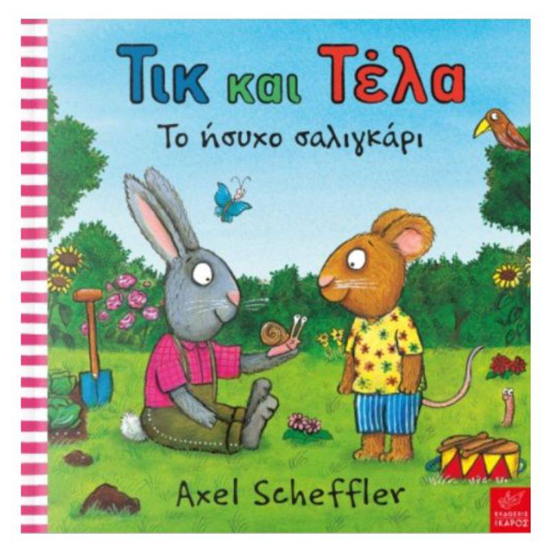 Τικ & Τέλα Το ήσυχο σαλιγκάρι