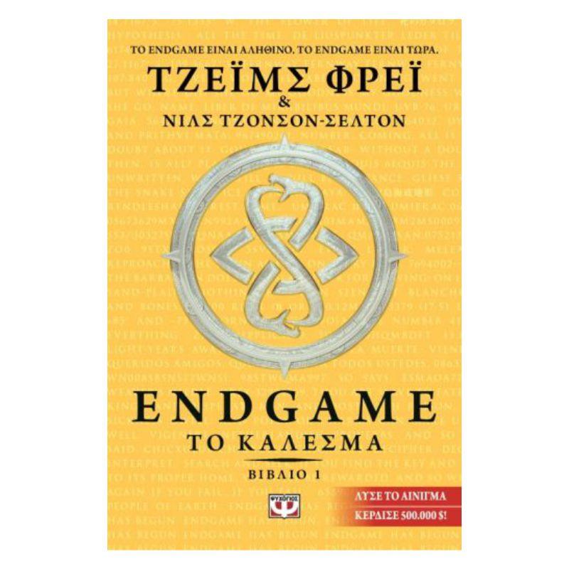 Endgame 1: Το κάλεσμα